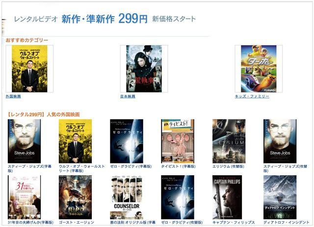 【Amazonインスタント・ビデオ】新作・準新作レンタルビデオ新価格29... どうも!IT大好