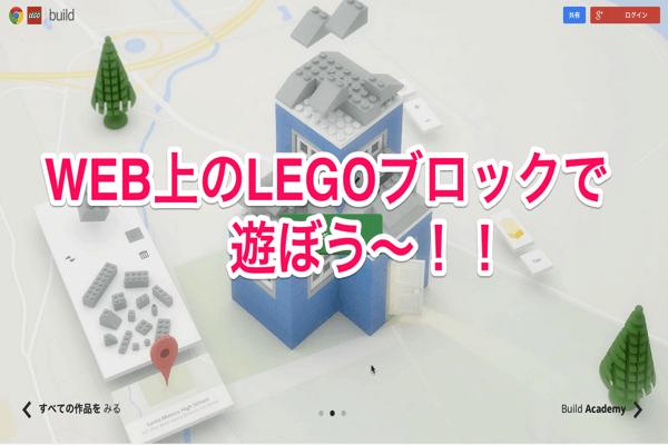 WEB上のLEGOブロックで遊ぼう!「Build with Chrome」
