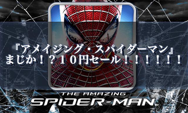 『アメイジング・スパイダーマン』まじか!?10円セール!!!!!