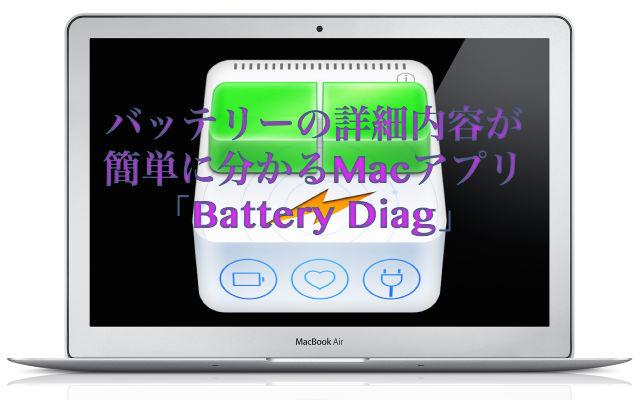 バッテリーの詳細内容が簡単に分かるMacアプリ「Battery Diag」