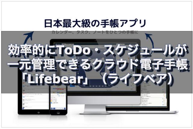 効率的にToDo・スケジュールが一元管理できるクラウド電子手帳「Lifebear」(ライフベア)