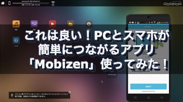 これは良い!PCとスマホが簡単につながるアプリ「Mobizen」使ってみた!
