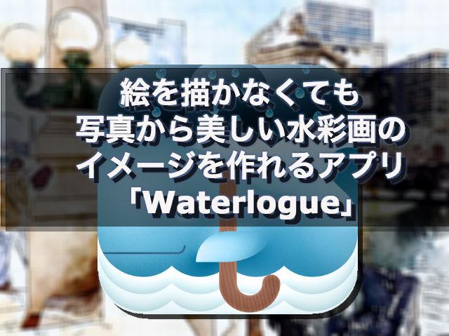 絵を描かなくても写真から美しい水彩画のイメージを作れるアプリ「Waterlogue」