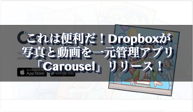 これは便利だ!Dropboxが写真と動画を一元管理アプリ「Carousel」リリース!