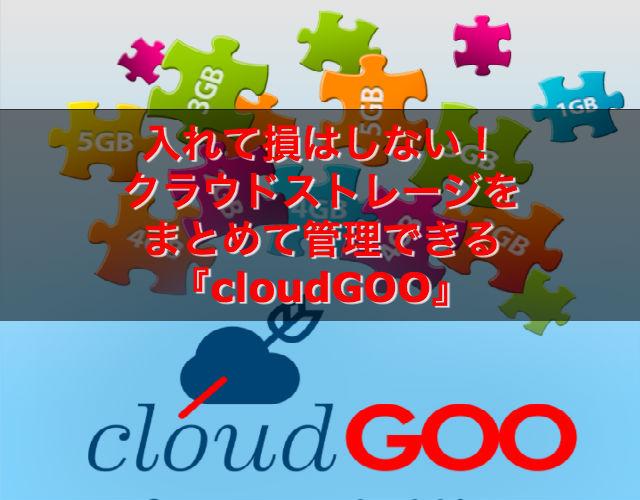 入れて損はしない!クラウドストレージをまとめて管理できる『cloudGOO』