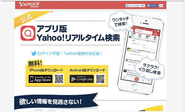ほしい情報を見逃さない「Yahoo!リアルタイム検索」アプリ版!(Android,iOS)