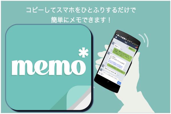 散らばる情報をふってまとめるメモアプリ「mato*memo(まとめも)」