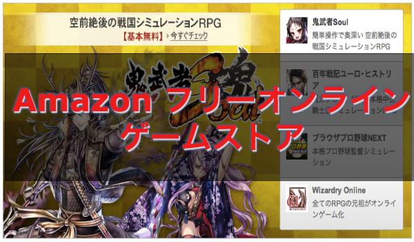 アマゾン「Amazon フリーオンラインゲームストア」ゲームの始め方!