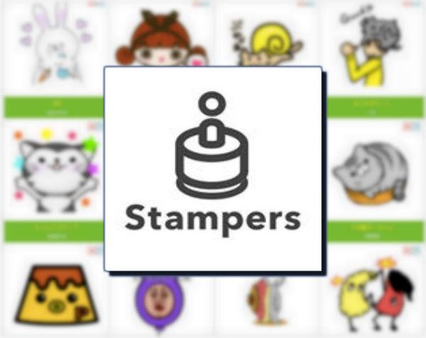 お気に入りのスタンプが見つかる!LINEスタンプ検索サイト『Stampers(スタンパーズ)』