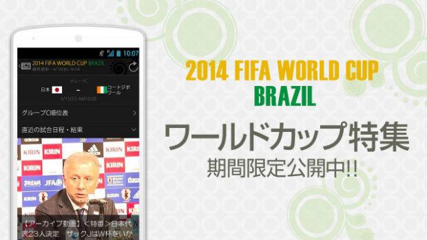 W杯に備えよう!Yahoo!ニュースアプリW杯ブラジル大会関連ニュースを期間限定公開!