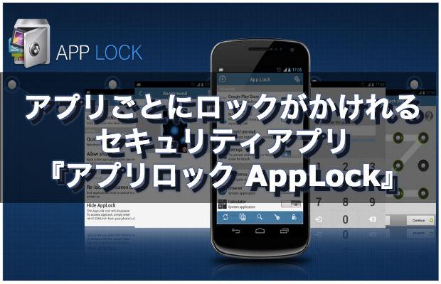 アプリごとにロックがかけれるセキュリティアプリ『アプリロック AppLock』