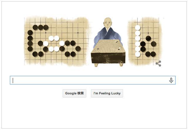 本日のGoogleロゴ 囲碁棋士『本因坊秀策(ほんいんぼう しゅうさく)生誕185週年』仕様に!