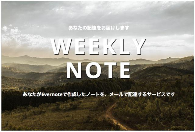 Evernoteで作成したノートをメールで配達するサービス『WEEKLY NOTE』登場!【Evernote利用者必見】