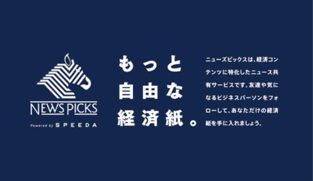 ソーシャル経済ニュースメディア『NewsPicks』Web版(PC版)ついに登場!