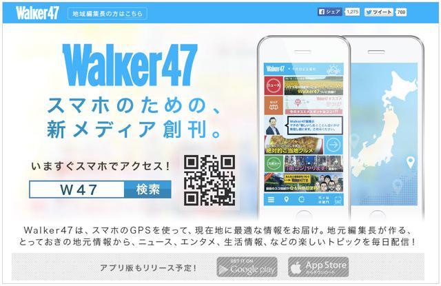 周辺情報が分かる!スマホ向け地域情報メディアサービス『Walker47』リリース!