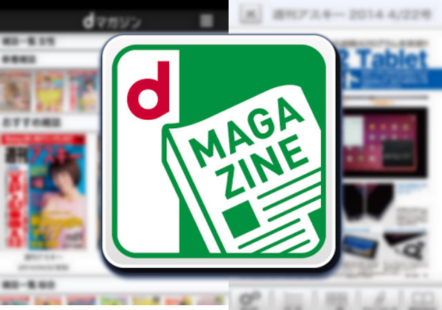 【NTTドコモ】70誌以上の雑誌を月額400円で読み放題「dマガジン」早速使ってみた!