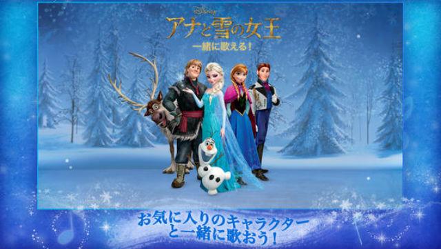 iPadで一緒に歌おう!カラオケアプリ『アナと雪の女王 一緒に歌える!』【Disney】