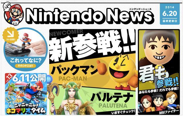 【任天堂】ゲームニュースサイト「Nintendo News(ニンテンドーニュース)」オープン!