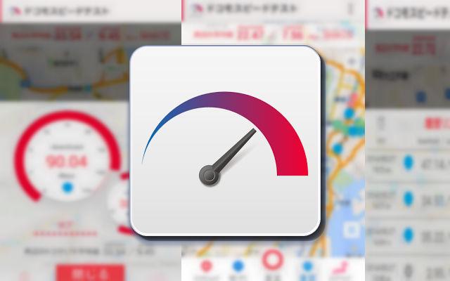 【NTTドコモ】通信速度を測定できるアプリ「ドコモスピードテスト」リリース!