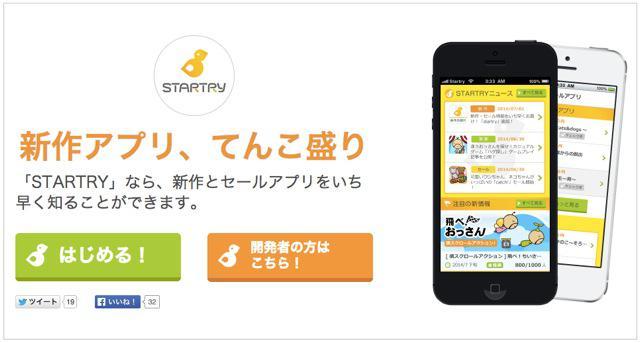公開前アプリ情報、アプリのセール情報がいち早く分かるサービス『STARTRY』