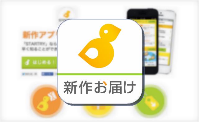 アプリの最新情報をどこよりも早くGet!『STARTRY』iOSアプリ版登場!