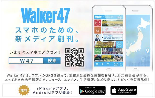 スマホ向け地域情報メディアサービス『Walker47』Android,iOSアプリ登場!