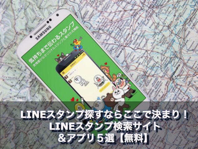 LINEスタンプ探すならここで決まり!LINEスタンプ検索サイト&アプリ5選【無料】