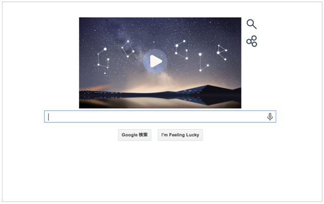 本日(2014年8月11日) Googleロゴ『ペルセウス座流星群』仕様に!流星の流れる夜空の映像を楽しもう!