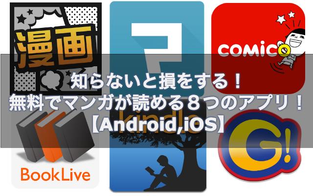 知らないと損をする!無料でマンガが読める10つのアプリ!【Android,iOS】