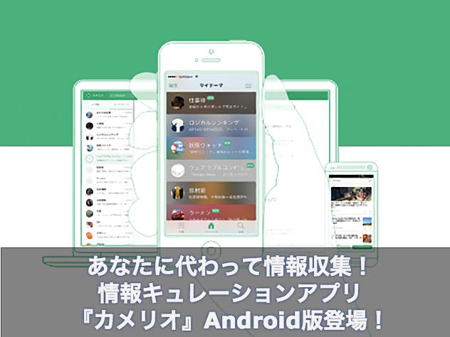あなたに代わって情報収集!情報キュレーションアプリ『カメリオ』Android版とWeb版登場!