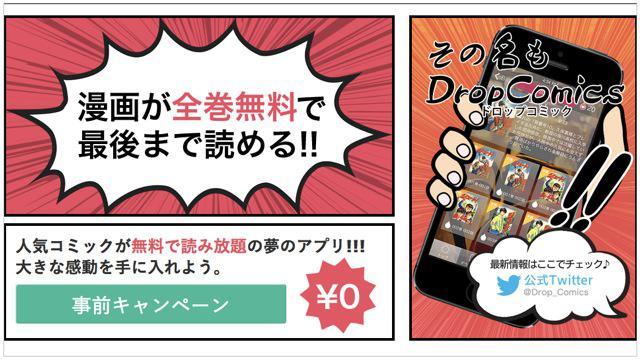 人気名作マンガが全巻無料で読めるDropComics(ドロップコミック)事前キャンペーンでマンガ全巻あたる!