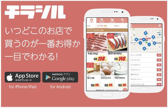 あなたはどこで買う?一番どこで買えばお得か一目で分かる特売情報アプリ『チラシル』