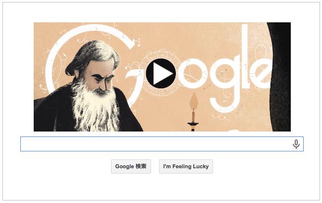 本日(2014年9月9日) Googleロゴ 小説家・思想家『レフ トルストイ生誕186周年』仕様に!