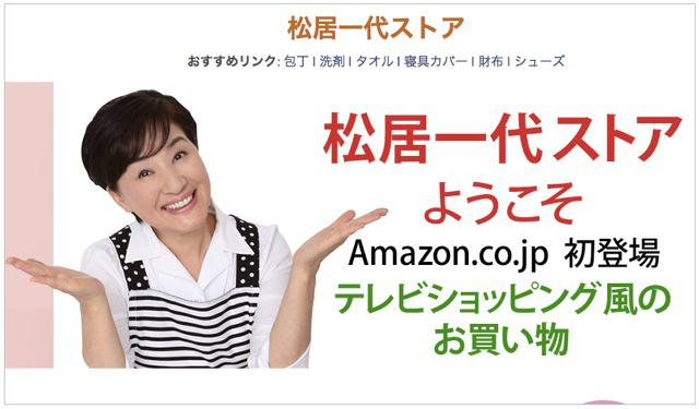 Amazonにて松居一代さんとコラボした『松居一代ストア』がオープン!