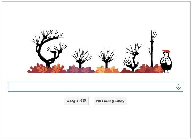 本日(2014年9月23日) Googleロゴ『秋分の日』記念した仕様に!