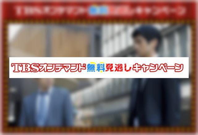 『TBSオンデマンド無料見逃しキャンペーン』見逃した番組を放送終了後から1週間無料で視聴できる!