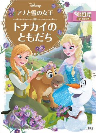 『アナと雪の女王』の新しいおはなしが絵本になって登場!エルサとアナの新ストーリーが読める!【アナ雪】