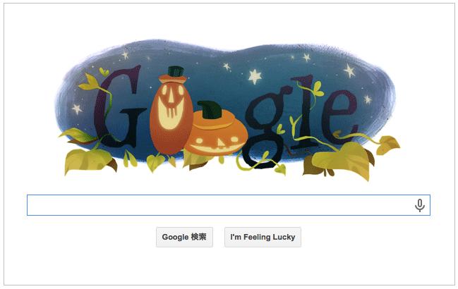 本日(2014年10月31日)Googleロゴ「ハッピーハロウィン!」仕様に!様々なロゴに変化するよ!