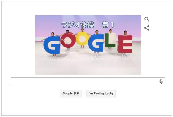 本日(2014年11月1日)Googleロゴ『ラジオ体操放送86周年記念』仕様に!