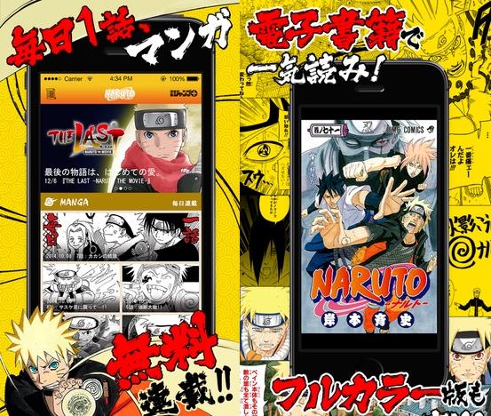 『NARUTO-ナルト-』公式アプリリリース!マンガやアニメが無料でみれるってばよ!