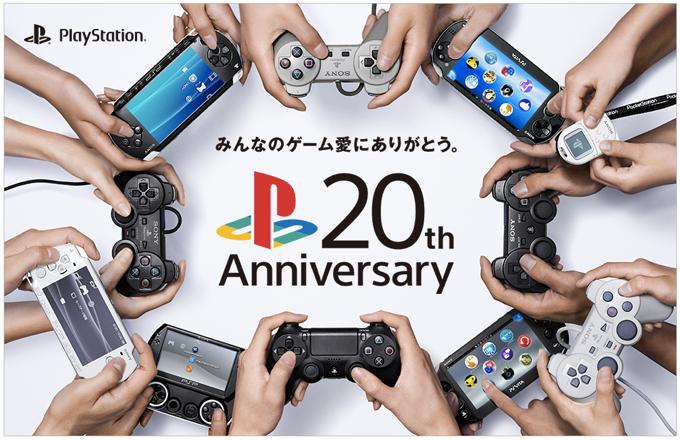 ゲーム好き必見!「プレイステーション」 20周年記念特設サイトにて記念特別映像公開!