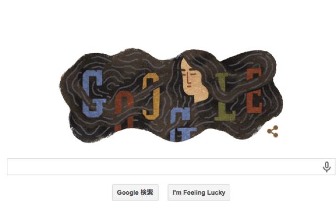 本日(2014年12月7日)Googleロゴ 作家『与謝野晶子 生誕 136 周年』仕様に!