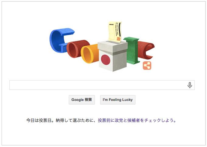 本日(2014年12月14日)Googleロゴ 『衆議院議員総選挙の投票日』仕様に!投票にいこう!