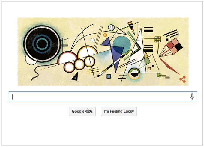 本日(2014年12月16日)Googleロゴ 『ワシリー カンディンスキー 生誕 148 周年』仕様に!