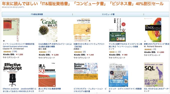 【Amazon】Kindle本40%割引!年末に読んでほしい「IT&福祉資格書」「コンピュータ書」「ビジネス書」割引セール開催中!