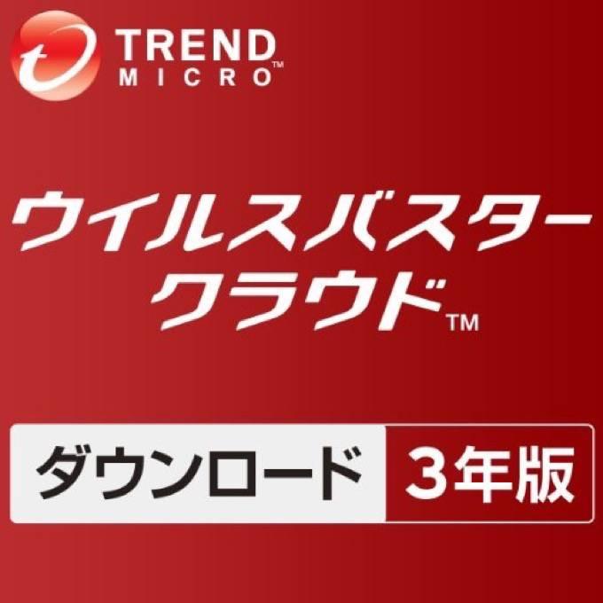 【Amazonタイムセール】「ウイルスバスター最新版3台分」ダウンロード版が50%OFF!更に2か月無料延長付き!