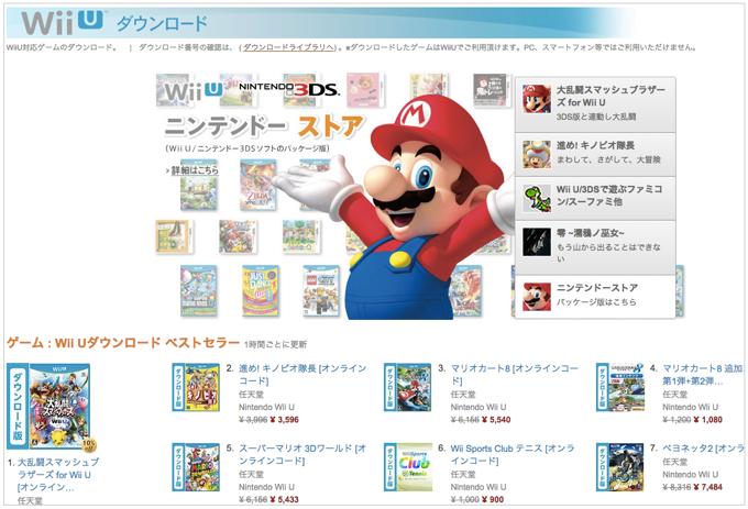 【Amazon】Wii U/ ニンテンドー3DSのダウンロード版が大量セール!ポケモンやスマブラがお得に!