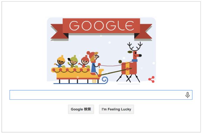 本日(2014年12月23日)Googleロゴ『ハッピーホリデー』かわいいアニメーション仕様に!