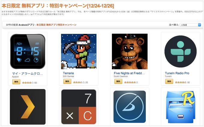 【Amazon】合計2万円分以上のアプリが3日間限定無料!『クリスマスキャンペーン』を実施中!