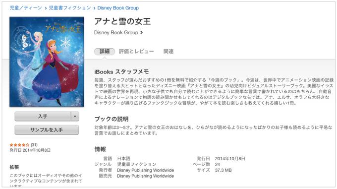 Apple iBookstore『アナと雪の女王』の絵本が期間限定無料!「今週のブック」に!